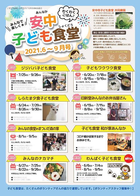 【入稿】共同チラシ_2021.6-9月_page-0001.jpg