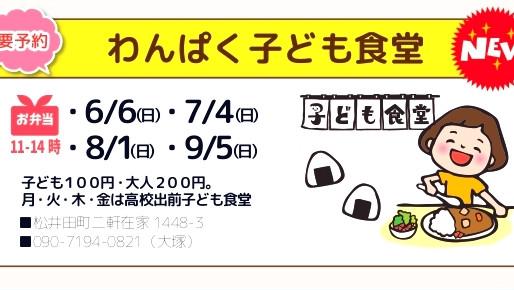 6月6日 ㊗わんぱく子ども食堂Open