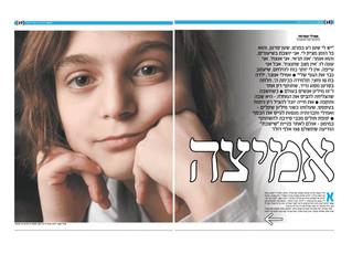 אמלי אמבר  - ישראל היו