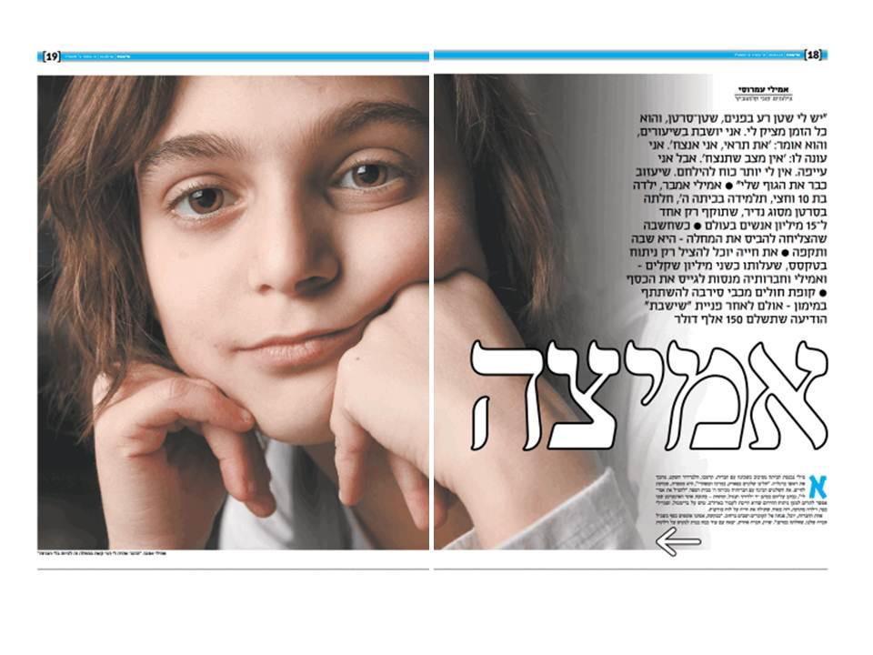 כתבה אמילי אמבר- ישראל היום.jpg