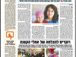 ליה איסקוב - ישראל היום