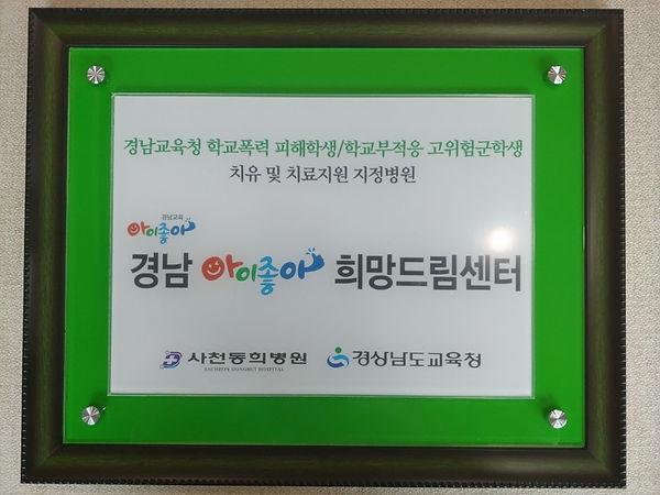 경남 아이좋아 희망드림센터.jpg