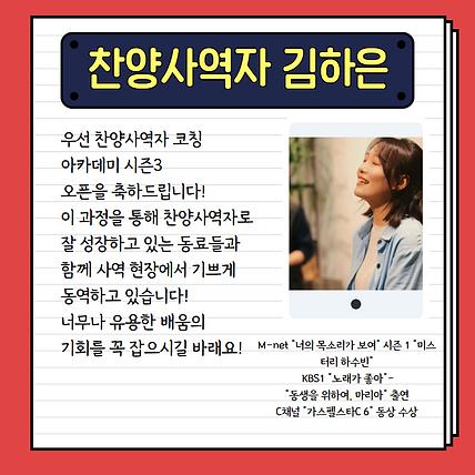 찬양수업 카드.png