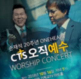 sonjaeseok poster_edited.jpg