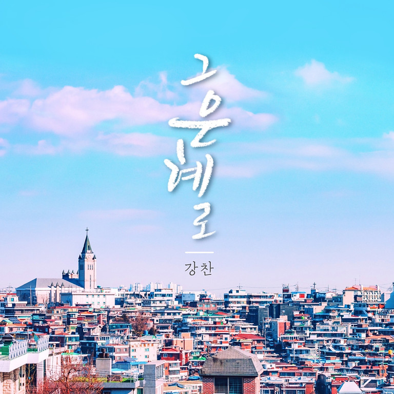 강찬 new single release