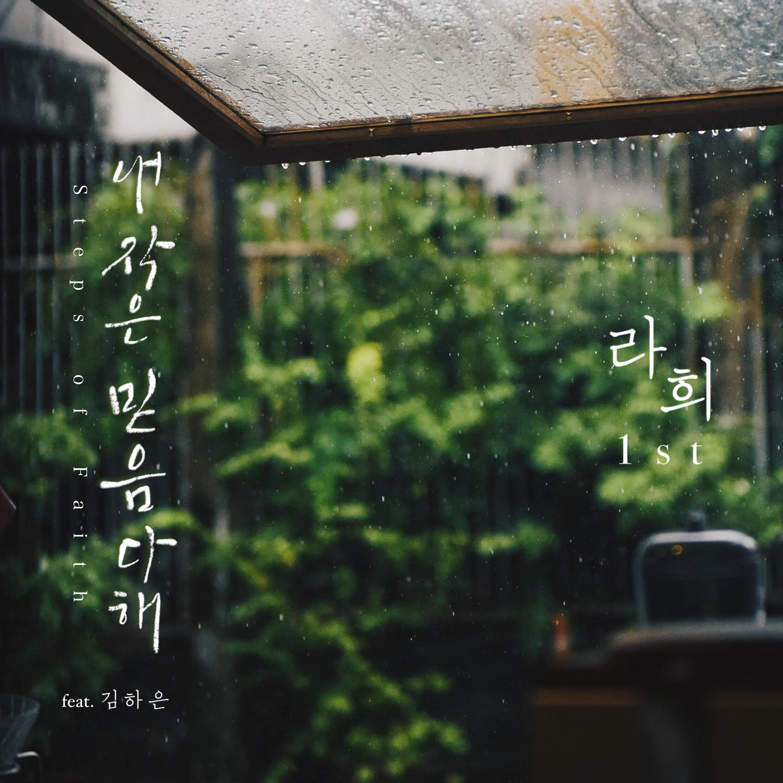 라희-내 작은 믿음 다해(feat.김하은)