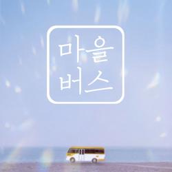 안순현-마을버스