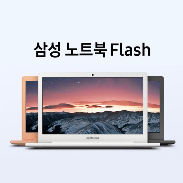 thumbnail_flash-01.png