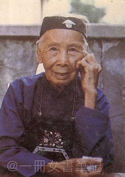 高銀仙_取自《女書──世界唯一的女性文字》
