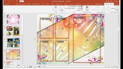 Microsoft PowerPoint טמפלטים לאלבום פורים
