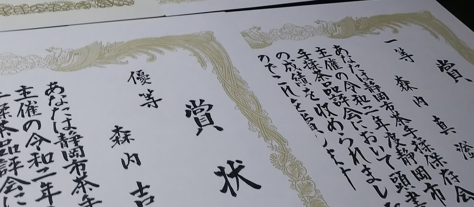 🎉静岡:手揉み茶品評会ダブル受賞🎉