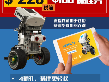 RoboticsU机器人9折特惠,赠$100机器人课程券!