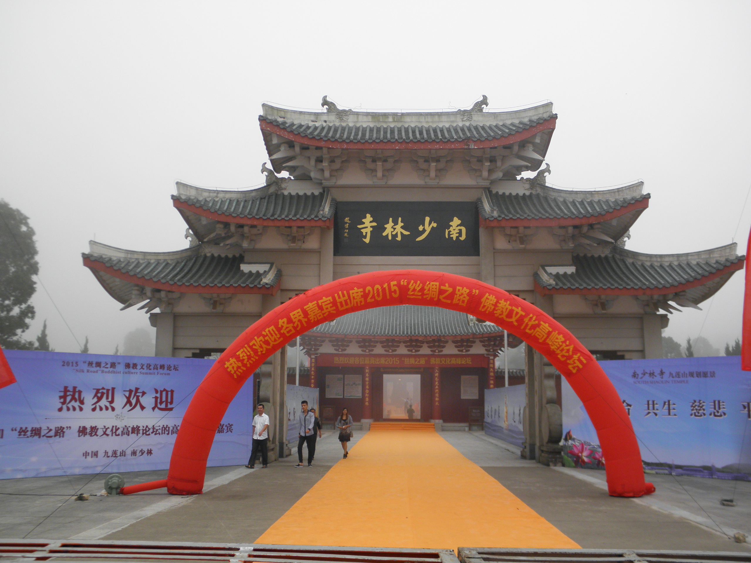 Entry to the Southern Shaolin Temple