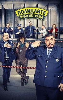 Suburban cops.jpg