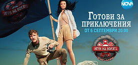 IgriNaVoljata.jpg