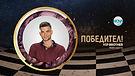 Atanas Kolev VIP Brother 2018 Winner.jpg