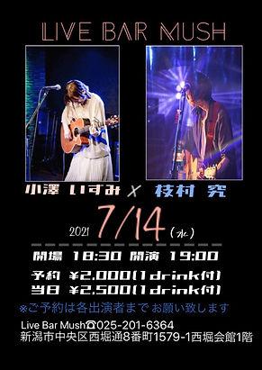 20210714izumi-kiwamu.jpg