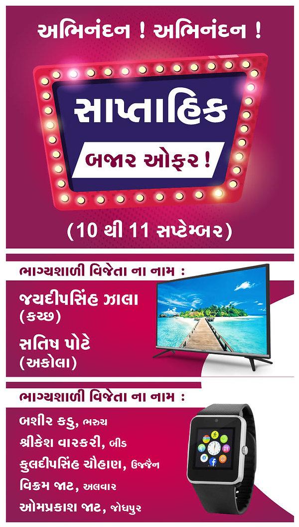 Saptahik_Bajar_Winner_GJ.jpg