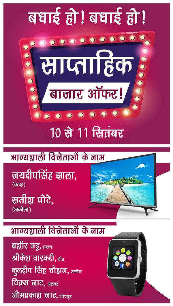 Saptahik_Bajar_Winner_RJ.jpg