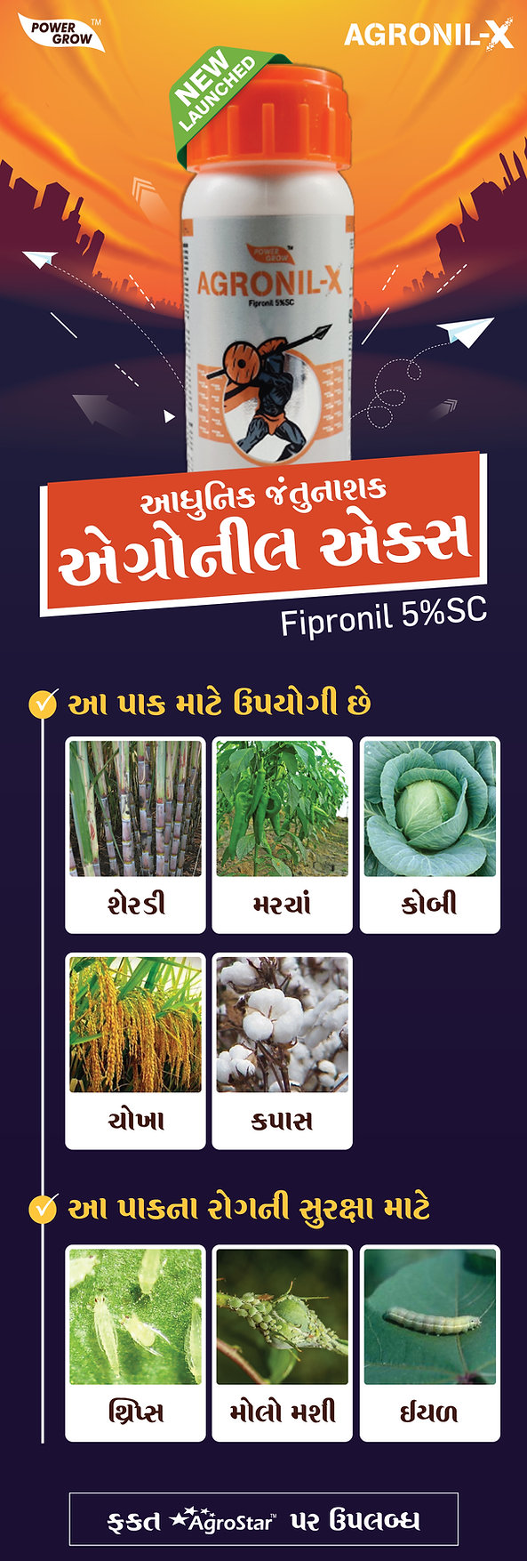 Agronil-X-Landing-Page_Gujarati.jpg