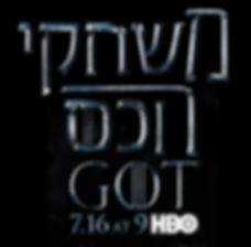 Got Hebrew 3.jpg