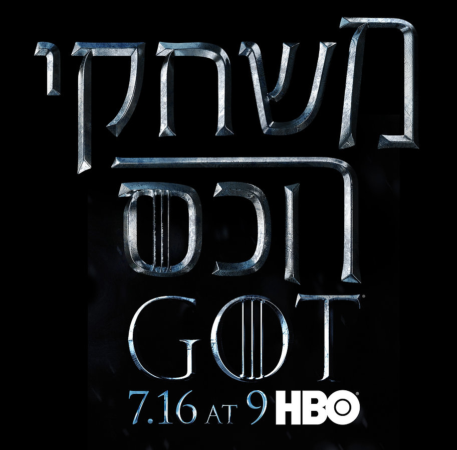 Got Hebrew 3.jpg