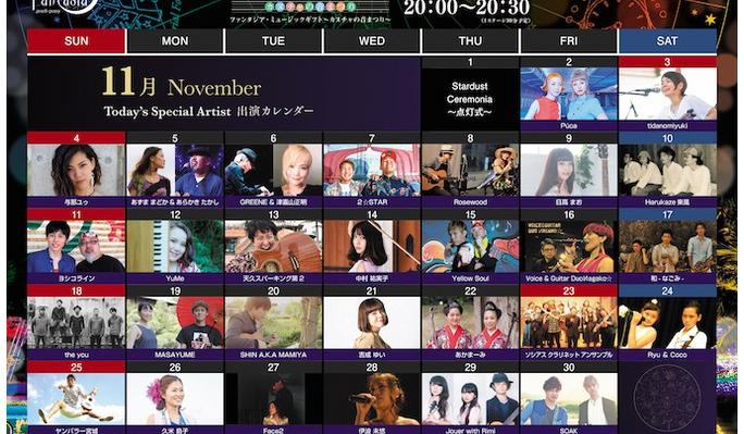 Fantasia Music Gift 2018 出演
