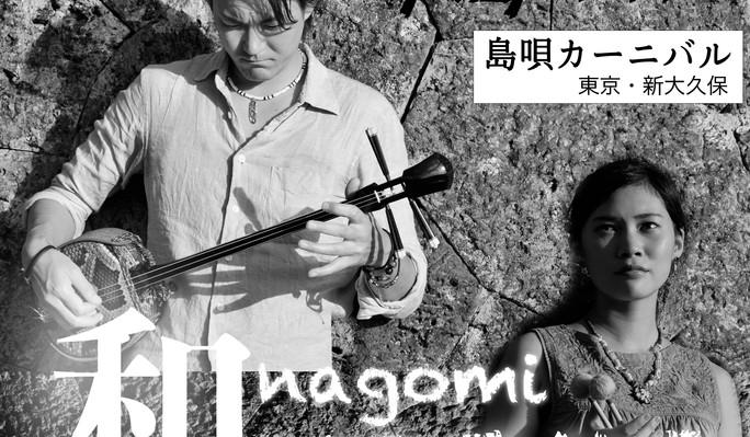 和 nagomi NIGHT 出演