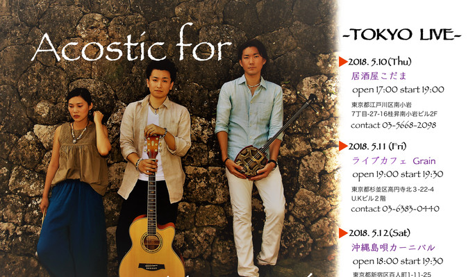 Acoustic for Nagomi
