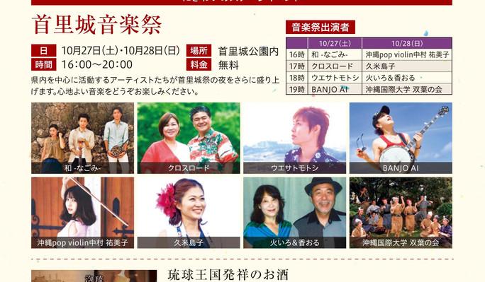 首里城音楽祭2018 出演