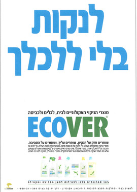 Ecover- cleaning without dirtying