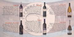 סיפורי יין קצרים - טפרברג