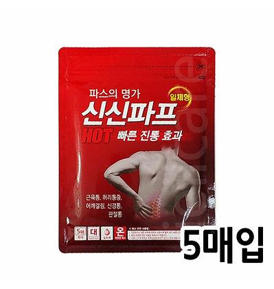 [KL061] 신신파프(핫) 5매