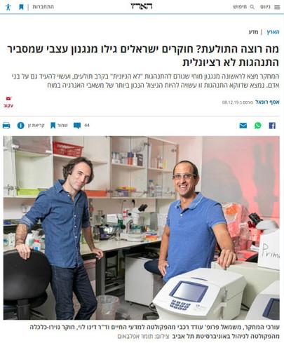 Haaretz.jpg