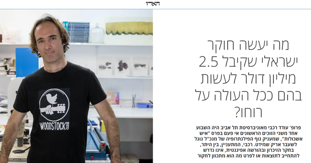 Oded Haaretz.png