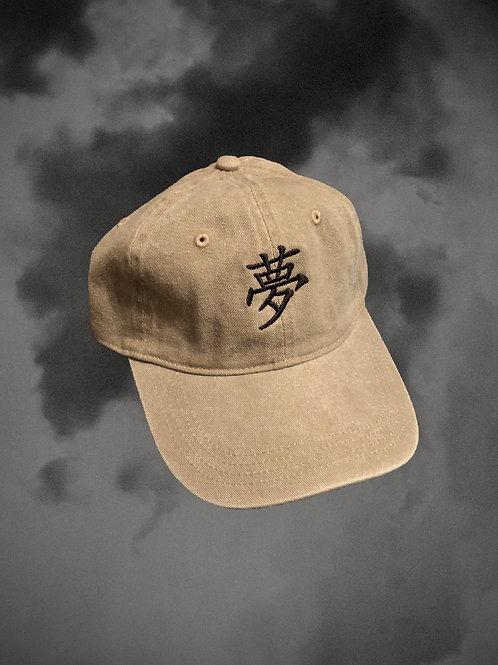 "Khaki/Black Pigment Dyed ""夢"" Dad Hat"