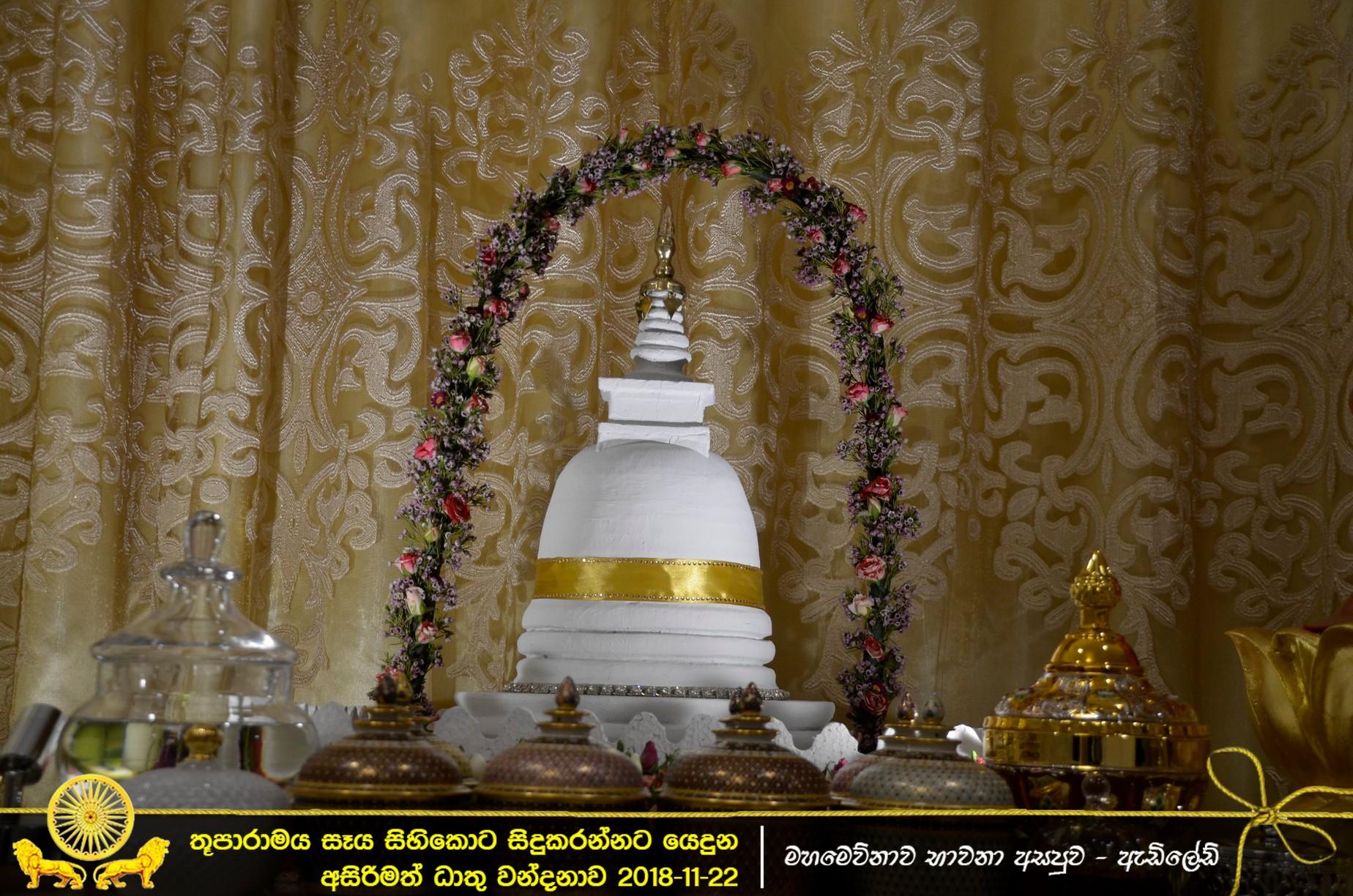 Thuparama060