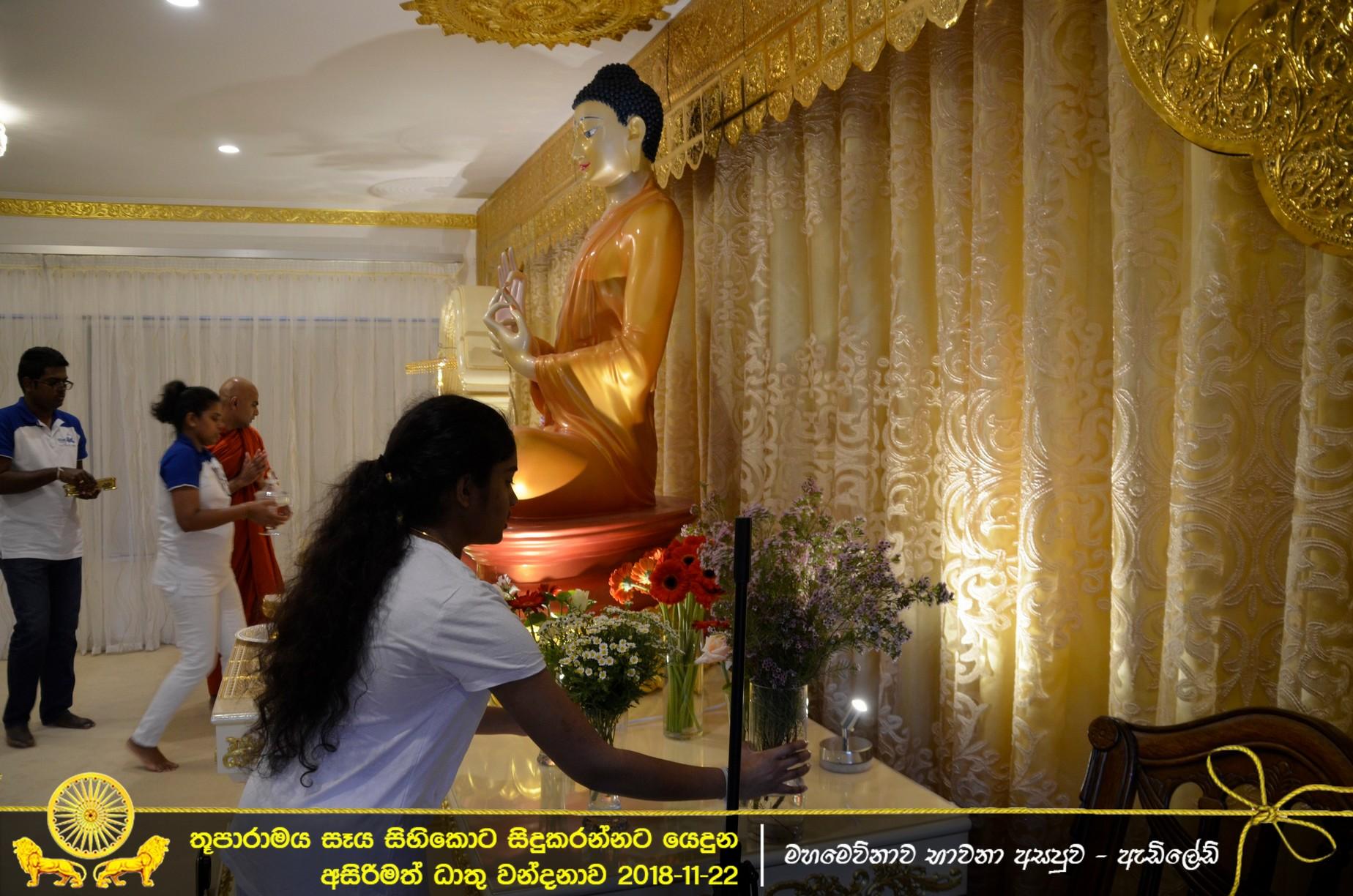 Thuparama033