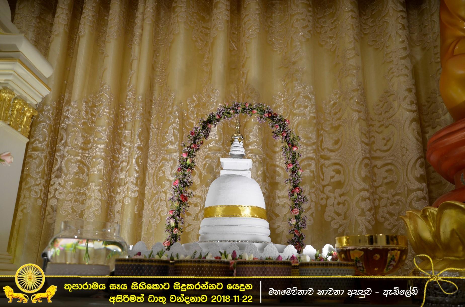 Thuparama055