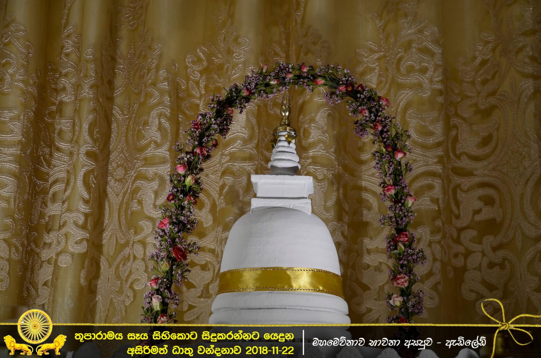 Thuparama056