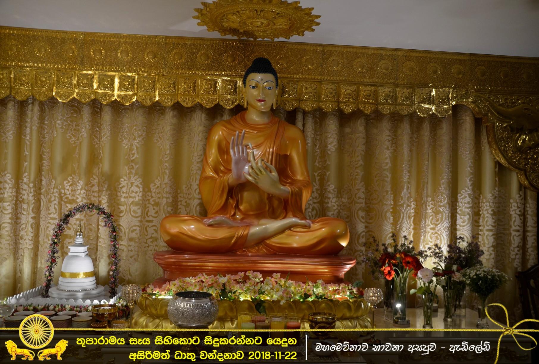 Thuparama058