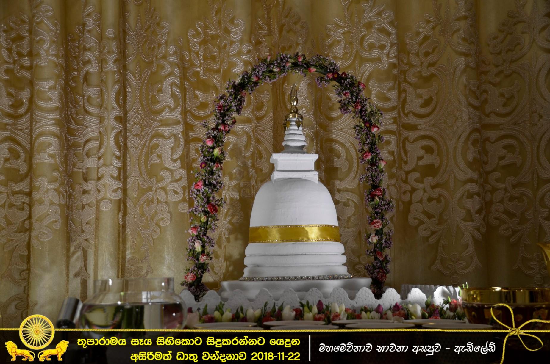 Thuparama054