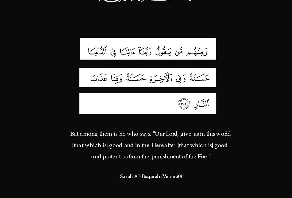 Dua Print  (Black) - Allahuma Atina fi Dunya Hasana