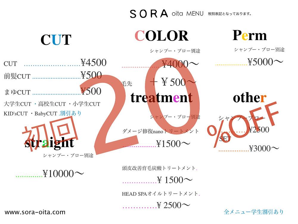 oita SORA チラシ メニューOFF.001.jpg