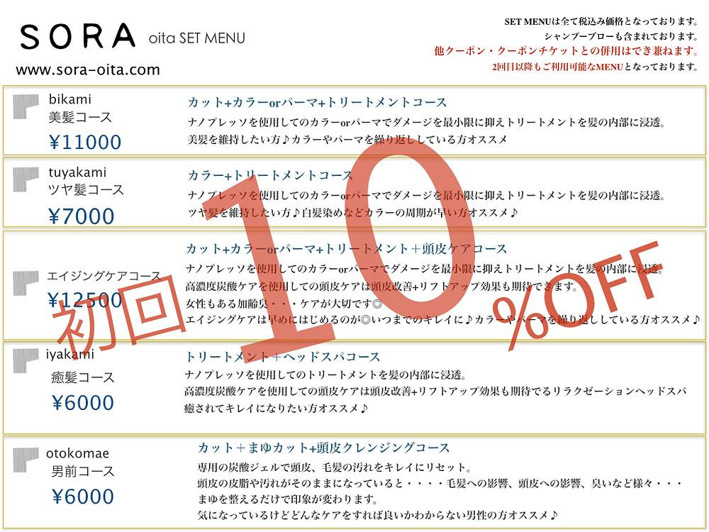 oita SORA チラシ メニューOFF.002.jpg
