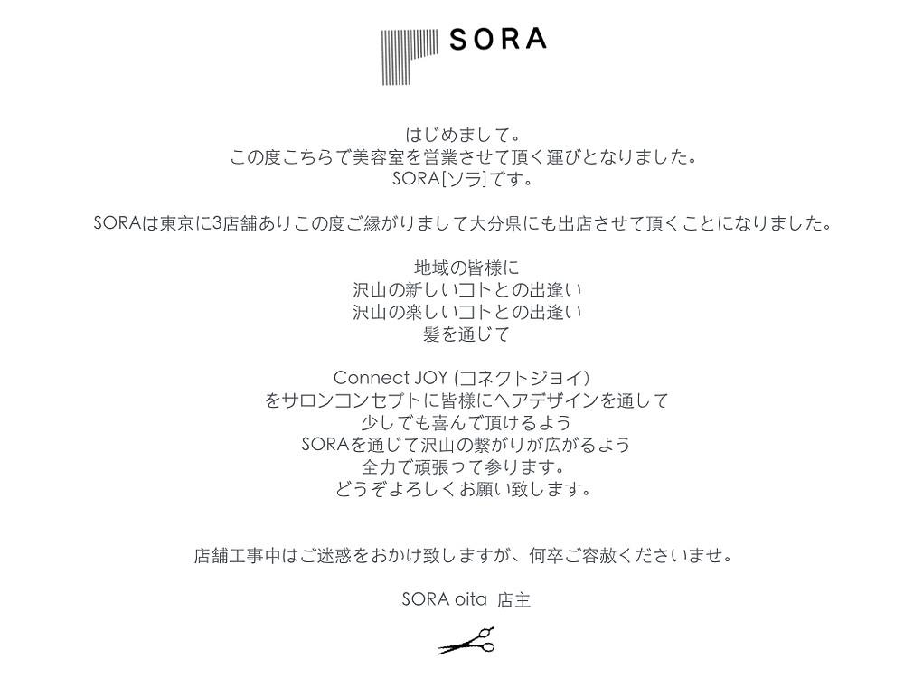 oita SORA チラシ.001.jpg