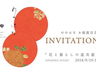 ののはな お披露目会 OPENING EVENT「花と暮らしの道具展」開催 2018年9月19-24日