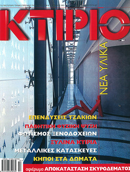 A-A HOLDINGS OFFICES FEATURED IN KTIRIO MAGAZINE