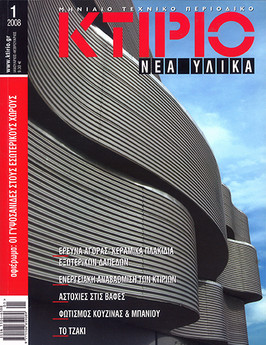 FACTORY OUTLET FEATURED IN KTIRIO MAGAZINE