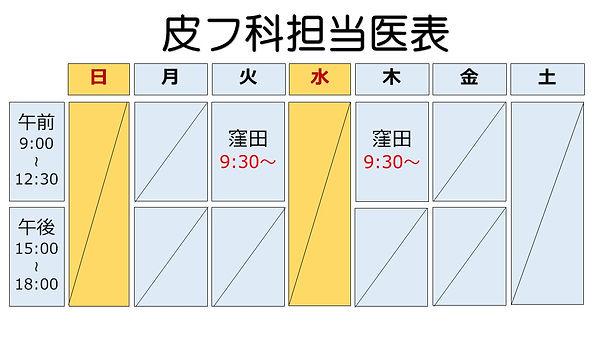 やよい台担当医表(4月).jpg